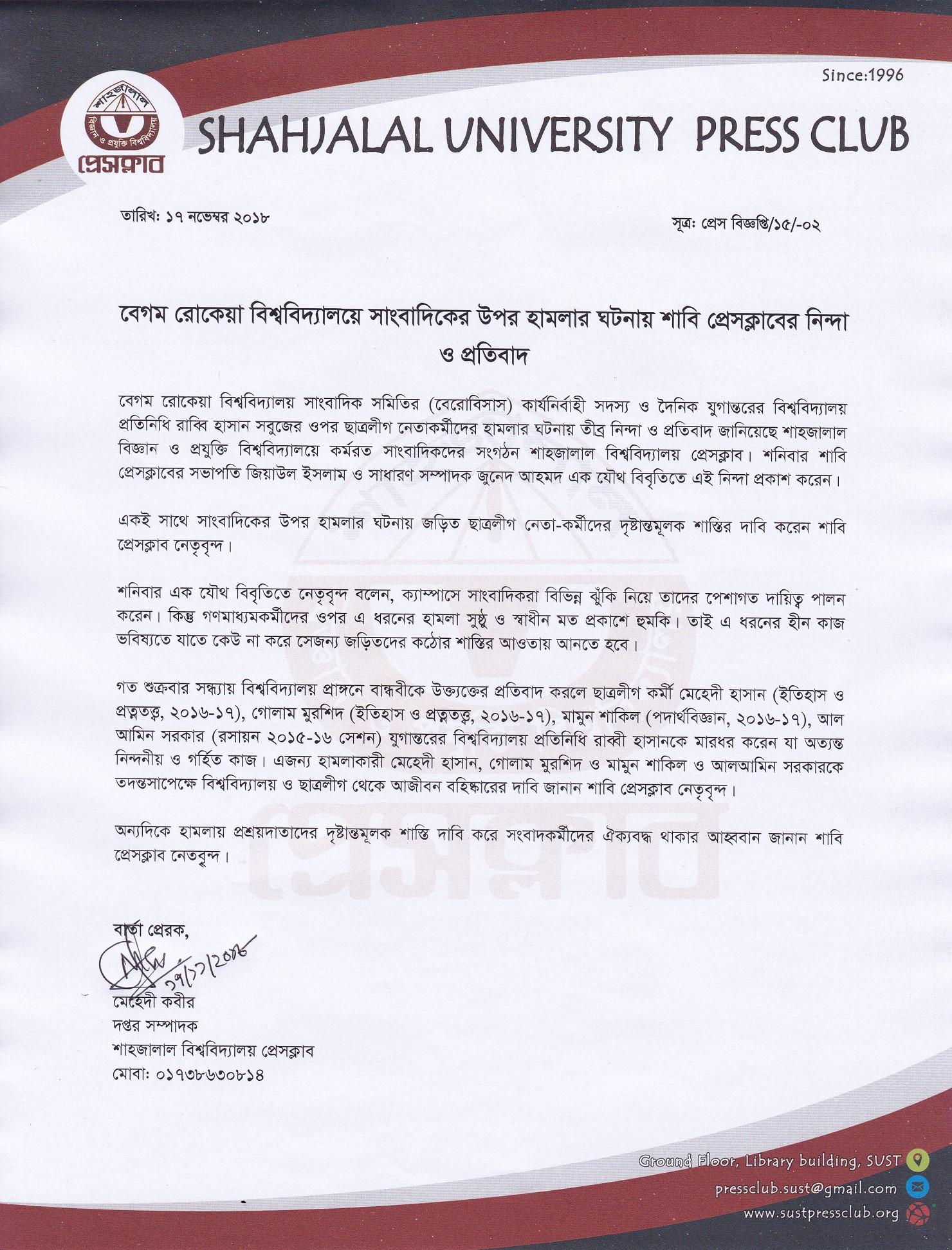 বেগম রোকেয়া বিশ্ববিদ্যালয়ের সাংবাদিকদের উপর হামলার ঘটনায় শাবি প্রেসক্লাবের নিন্দা ও প্রতিবাদ