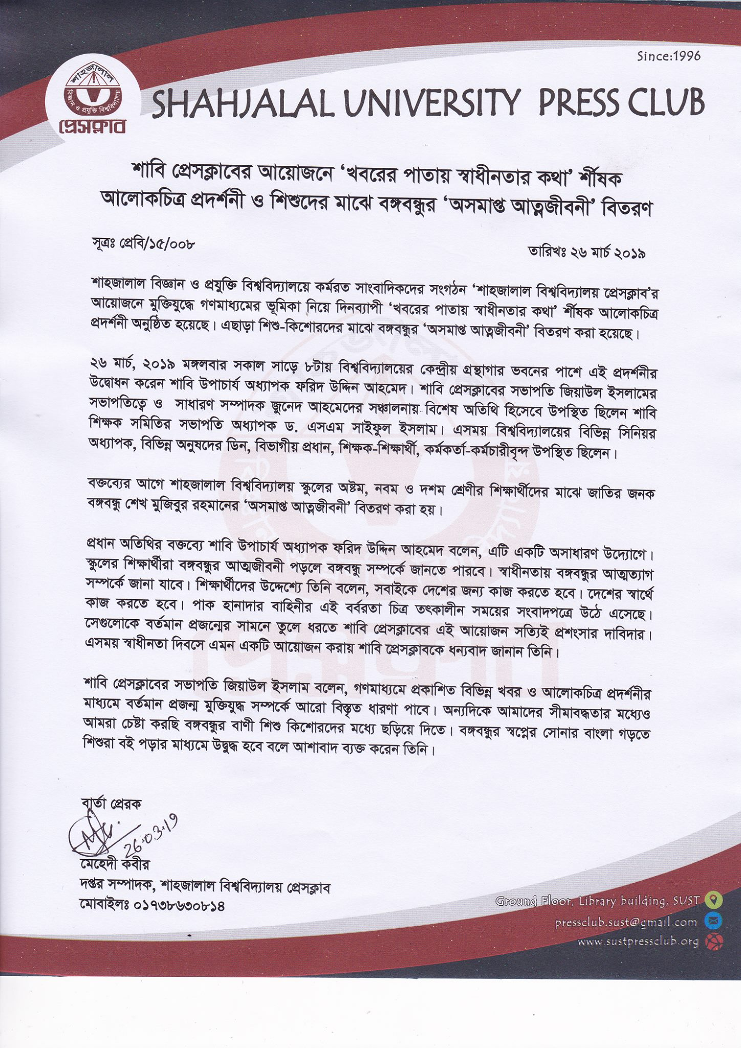 শাবি প্রেসক্লাবের আয়োজনে 'খবরের পাতায় স্বাধীনতার কথা' শীর্ষক আলোকচিত্র প্রদর্শনী ও শিশুদের মাঝে বঙ্গবন্ধুর 'অসমাপ্ত আত্নজীবনী' বিতরণ