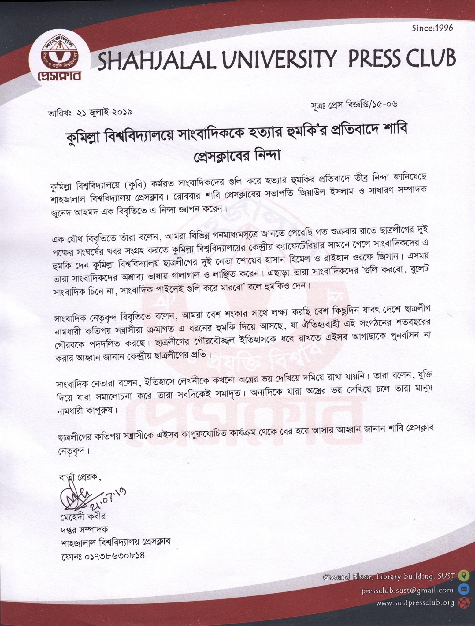 কুমিল্লা বিশ্ববিদ্যালয়ে সাংবাদিককে হত্যার হুমকির প্রতিবাদে শাবি প্রেসক্লাবের নিন্দা