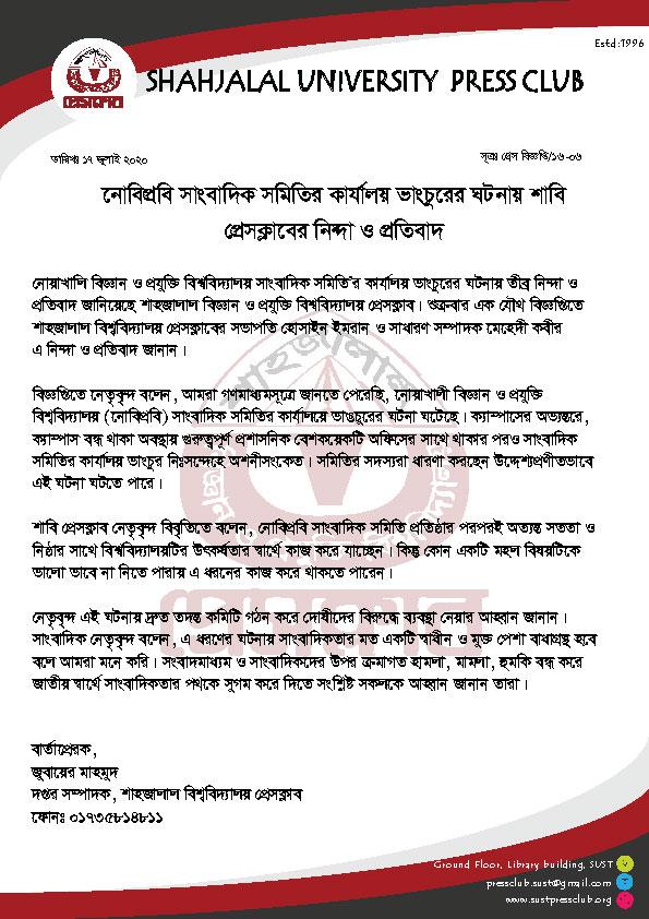 নোবিপ্রবি সাংবাদিক সমিতির কার্যালয় ভাংচুরের ঘটনায় শাবি প্রেসক্লাবের নিন্দা ও প্রতিবাদ