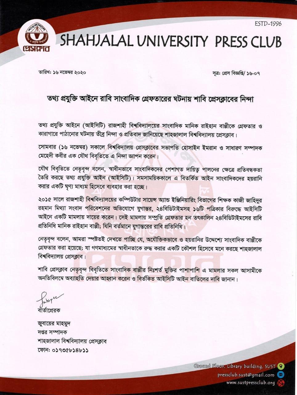 তথ্য প্রযুক্তি আইনে রাবি সাংবাদিক গ্রেফতারের ঘটনায় শাবি প্রেসক্লাবের নিন্দা