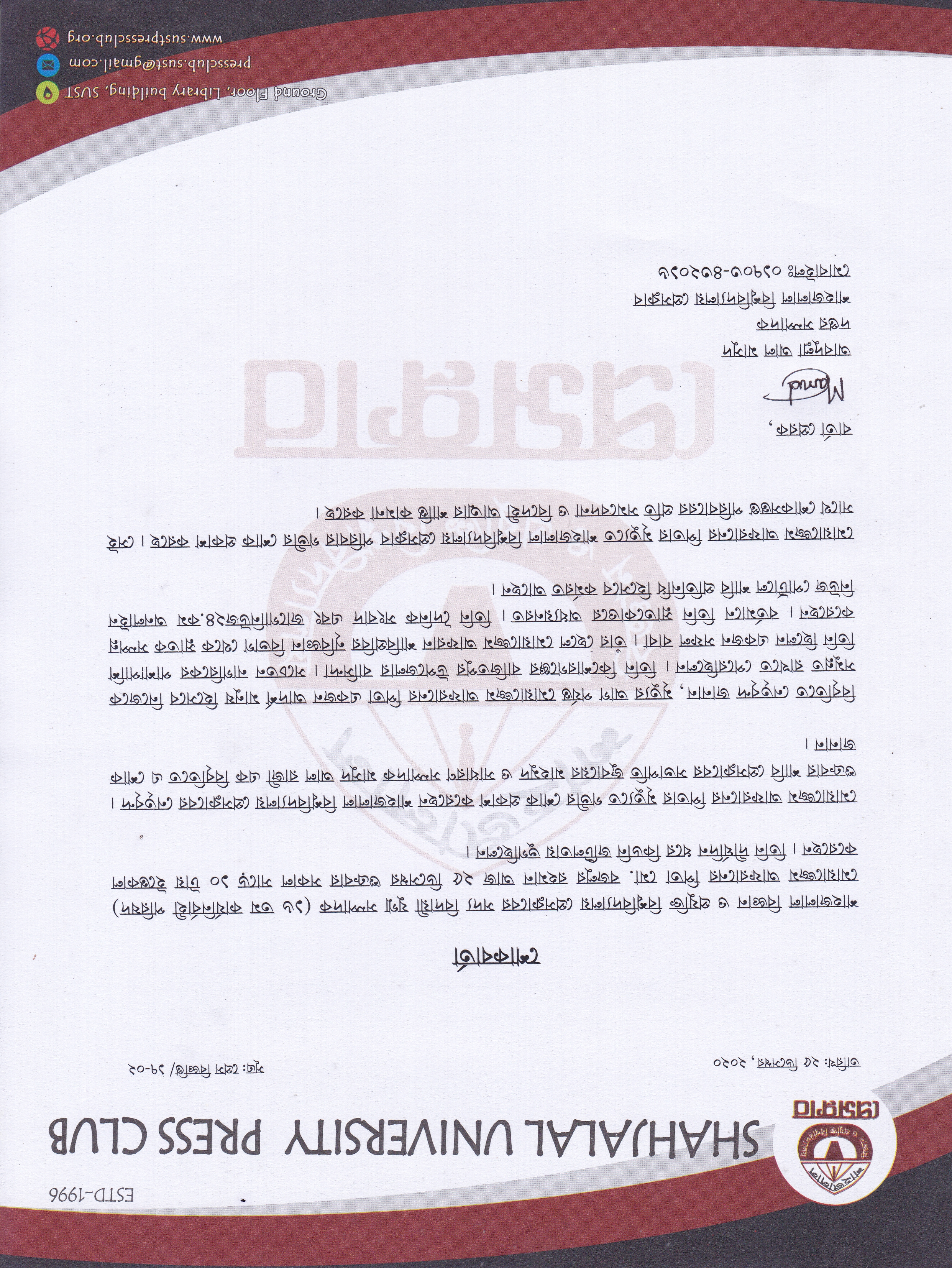শাহজালাল বিশ্ববিদ্যালয় প্রেসক্লাবের সদ্য বিদায়ী যুগ্ম সম্পাদক মোয়াজ্জেম আফরানের পিতার মৃত্যুতে শাবি প্রেসক্লাবের শোক