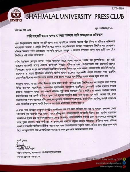 ঢাবি সাংবাদিকদের উপর হামলা ঘটনায় শাবি প্রেসক্লাবের প্রতিবাদ